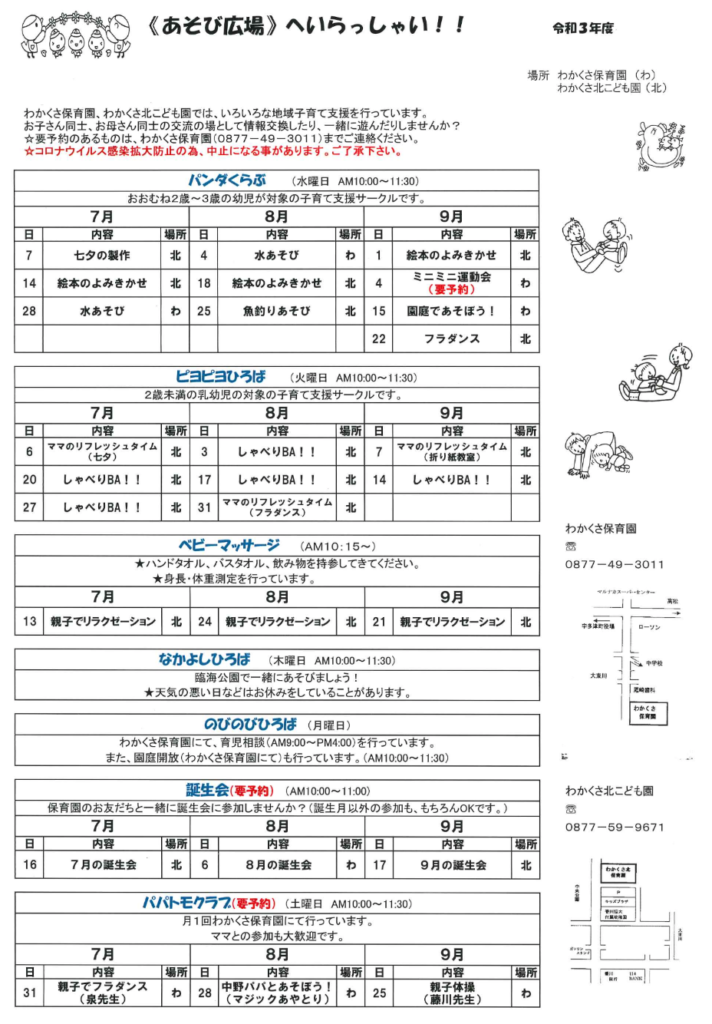 R3年度 あそび広場(7~9月)
